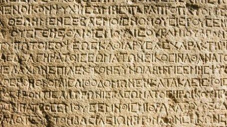 alfabeto-griego