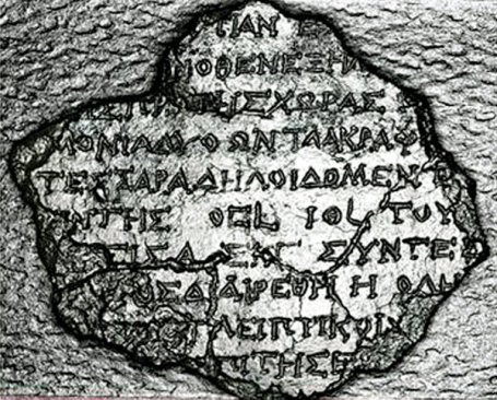 inscription-Antikythera-Mechanism