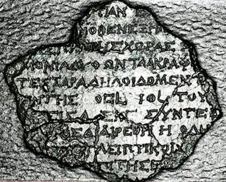 inscription-Antikythera-Mechanism